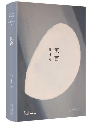 张爱玲全集06:流言(2019版)
