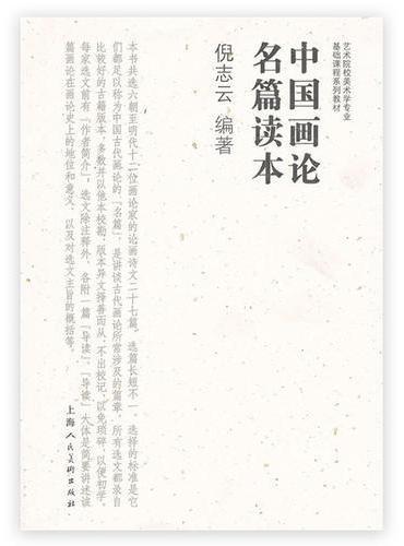 中国画论名篇读本——艺术院校美术学专业基础课程系列教材