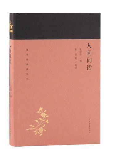 人间词话(蓬莱阁典藏系列)