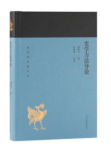 史学方法导论(蓬莱阁典藏系列)