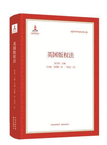 海外现行版权法译丛·英国版权法