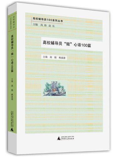 """高校辅导员100系列丛书·高校辅导员""""微""""心语100篇"""
