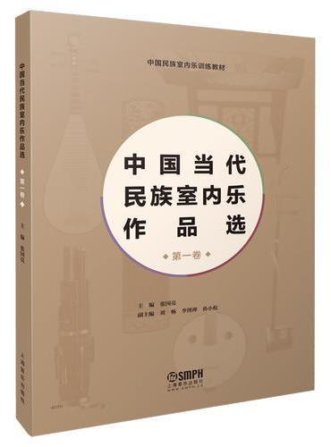 中国当代民族室内乐作品选 第一卷 张国亮主编 中国民族室内乐训练教材