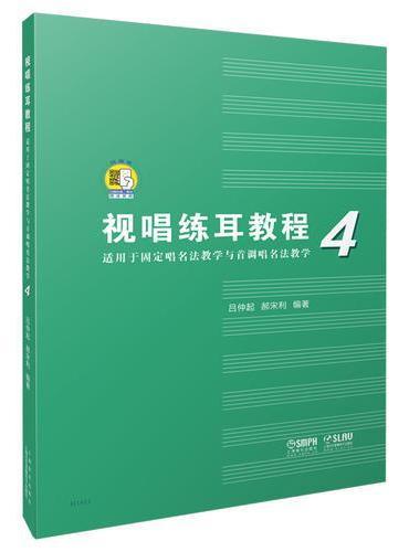 视唱练耳教程(适用于固定唱名法教学与首调唱名法教学)4 附扫码音频