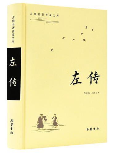 左传(古典名著普及文库)