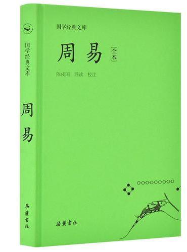 国学经典文库:周易