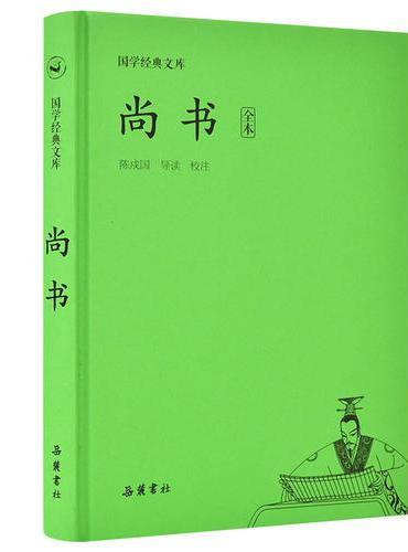 国学经典文库:尚书