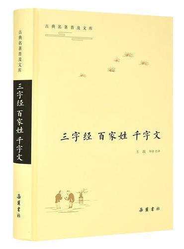 三字经·百家姓·千字文(古典名著普及文库)