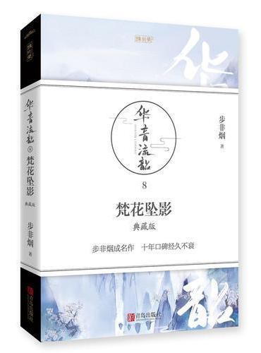 华音流韶·梵花坠影(典藏版)