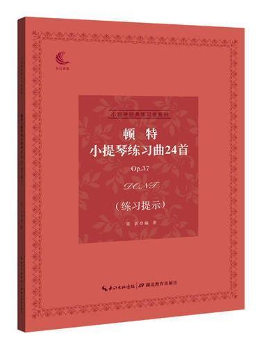 顿特小提琴练习曲24首Op.37(练习提示)