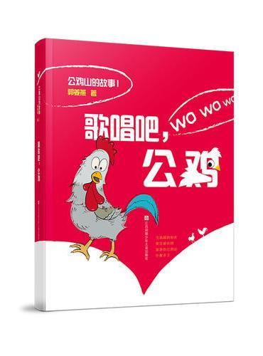 公鸡山的故事:歌唱吧,公鸡