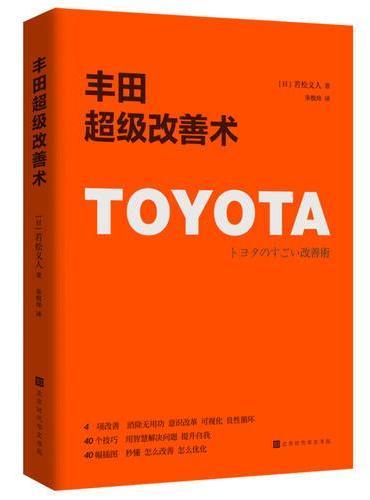 丰田超级改善术 (突破规则束缚,以丰田生产方式的秘诀,让你的工作效率大幅提升)