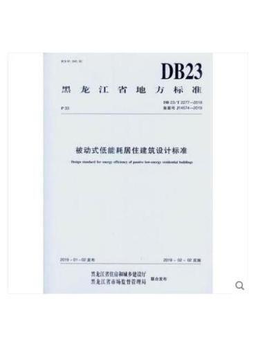 DB23/T 2277-2018 被动式低能耗居住建筑设计标准