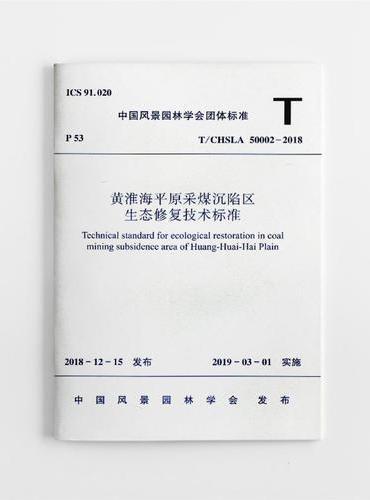 黄淮海平原采煤沉陷区生态修复技术标准