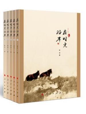 在时光沿岸(5卷本)