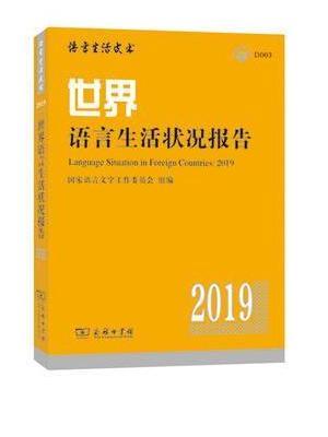 世界语言生活状况报告(2019)