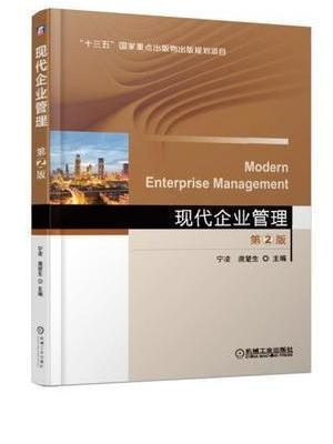 现代企业管理 第2版