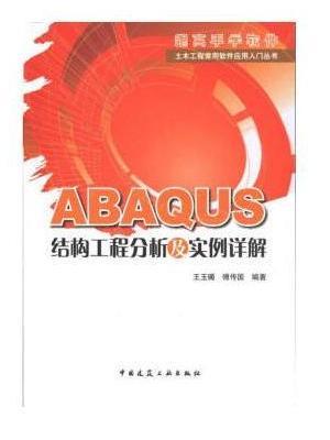 ABAQUS结构工程分析及实例详解