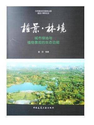 植景●林境  城市绿地与植物景观的生态功能