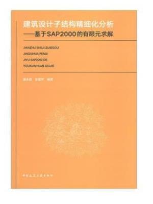建筑设计子结构精细化分析——基于SAP2000的有限元求解