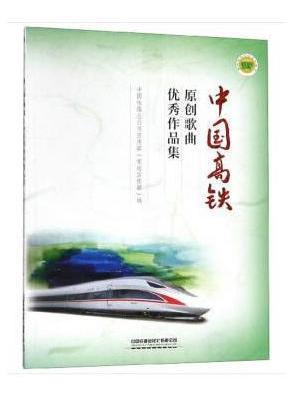 中国高铁原创歌曲优秀作品集