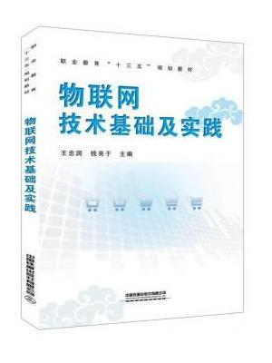物联网技术基础及实践