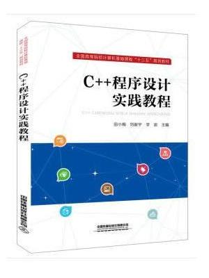 C++程序设计实践教程