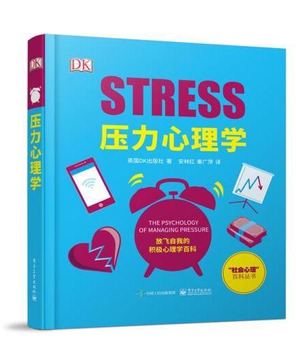 压力心理学(全彩)