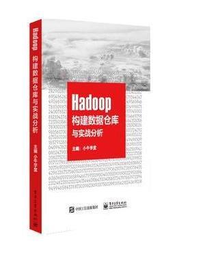 Hadoop构建数据仓库与实战分析