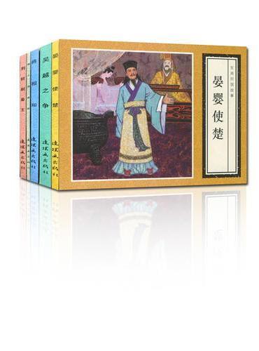 古代故事精选(1)中国连环画经典故事系列(袋装)