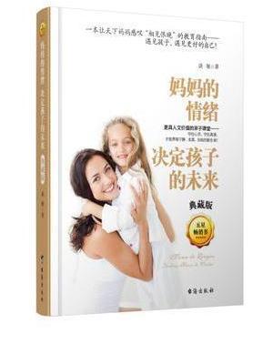 妈妈的情绪决定孩子的未来(精装典藏版)
