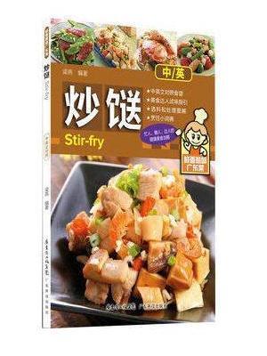炒餸(鲜香惹味广东菜)