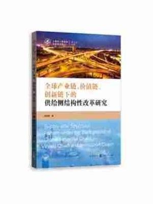 全球产业链、价值链、创新链下的供给侧结构性改革研究