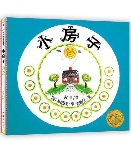凯迪克奖小房子系列(全2册):小房子 缆车梅波儿