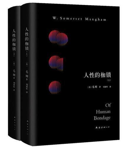 毛姆:人性的枷锁(据1915年英文初版完整翻译,文艺青年口碑传阅)