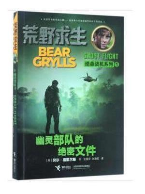 荒野求生绝命战机系列·幽灵部队的绝密文件