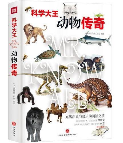 """科学大王:动物传奇(散文式科普读物!""""硬核""""科普知识与范本式的流畅文字完美融合!)"""