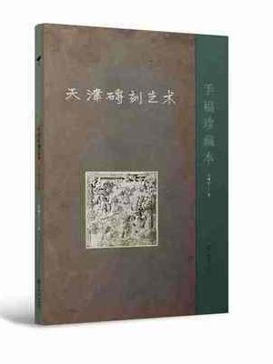 天津砖刻艺术:手稿珍藏本