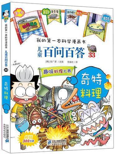 儿童百问百答 33 奇特料理 我的第一本科学漫画书
