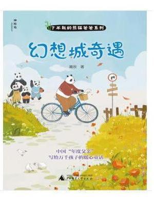 了不起的熊猫爸爸系列:幻想城奇遇