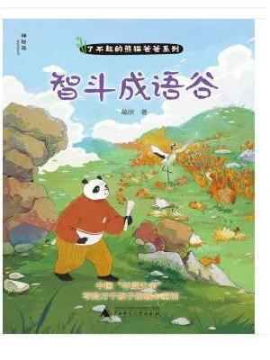 了不起的熊猫爸爸系列:智斗成语谷