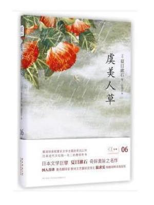 悦经典06:虞美人草
