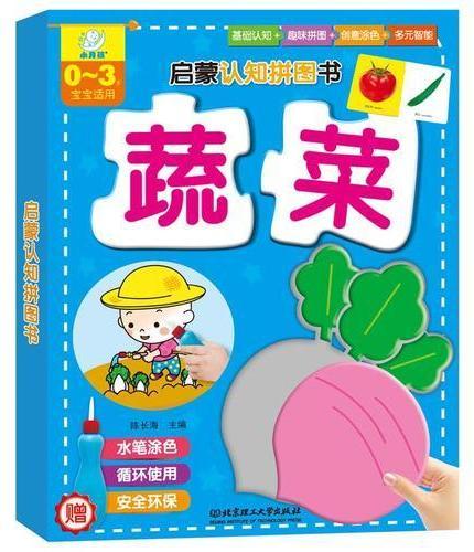 海润阳光 启蒙认知拼图书:蔬菜