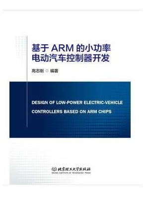 基于ARM的小功率电动汽车控制器开发