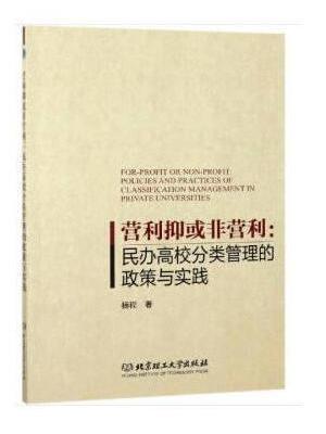 营利抑或非营利:民办高校分类管理的政策与实践
