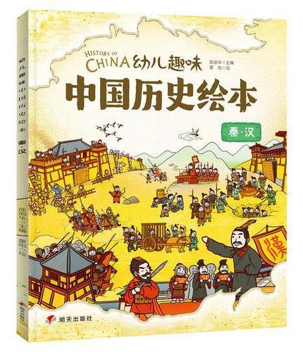 秦汉 幼儿趣味中国历史绘本