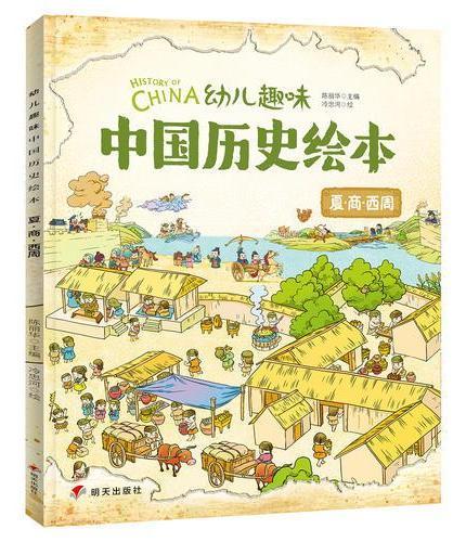 夏商西周 幼儿趣味中国历史绘本
