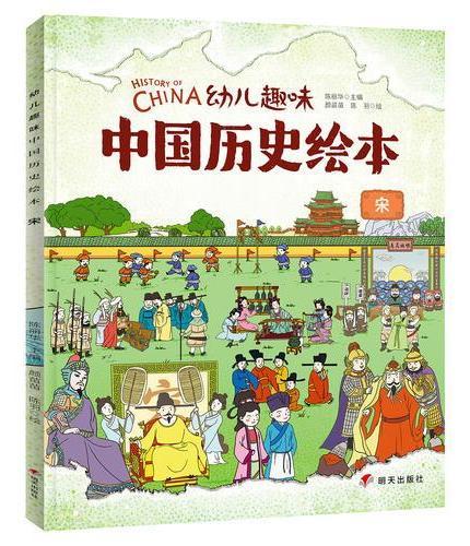 宋 幼儿趣味中国历史绘本