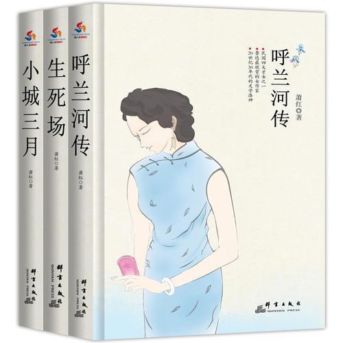 语文新课标推荐青少年必读丛书:呼兰河传+生死场+小城三月(全三册)
