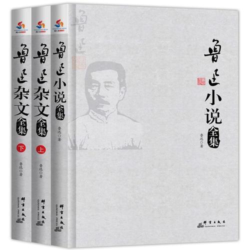 语文新课标推荐青少年必读丛书:鲁迅小说+鲁迅杂文全集套装共3册